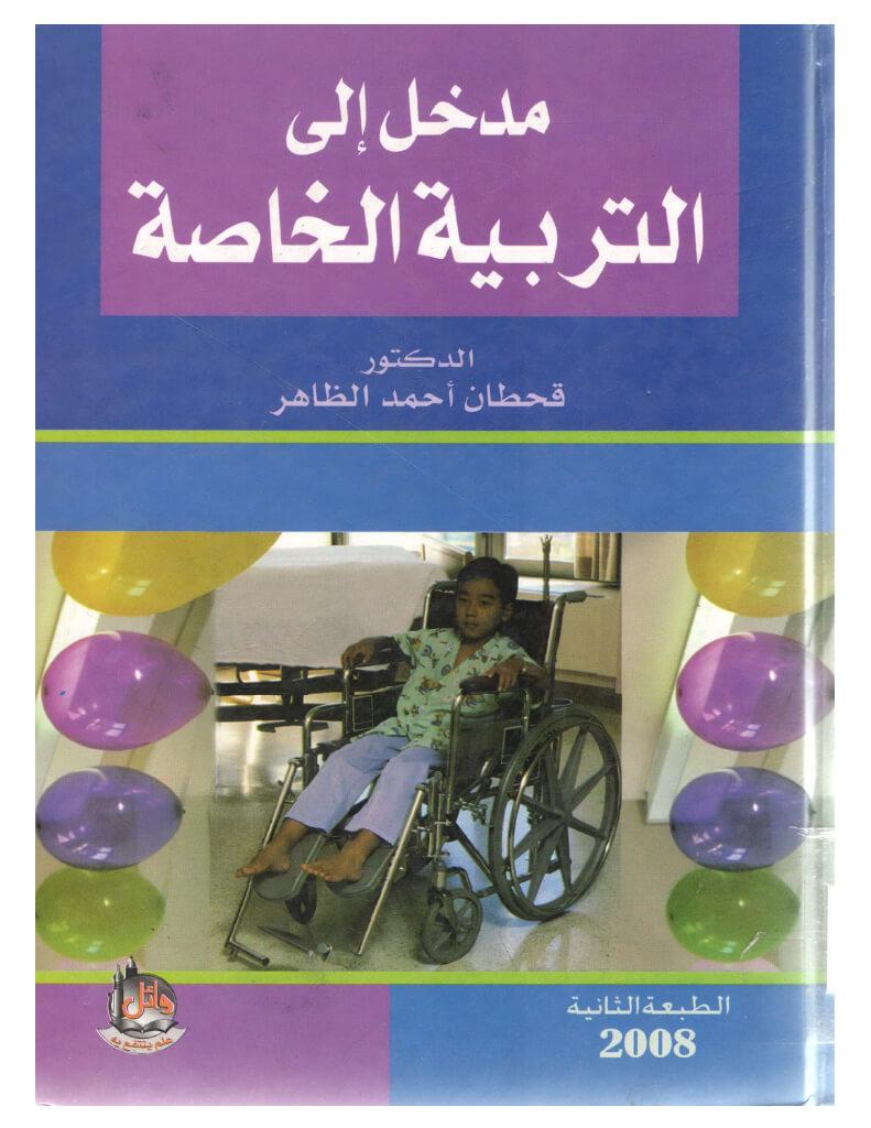 مدخل إلى التربية الخاصة -pdf
