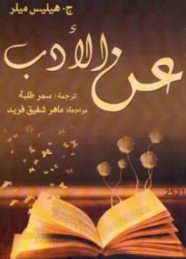 كتاب عن الأدب