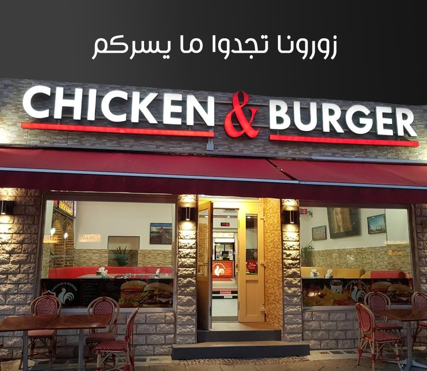 مطعم chicken & Burger