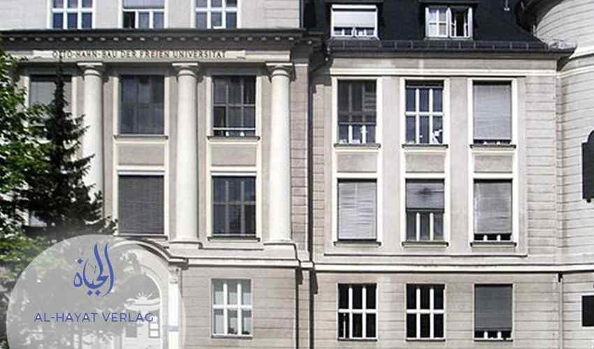 أعرق الجامعات الألمانية جامعة برلين الحرة