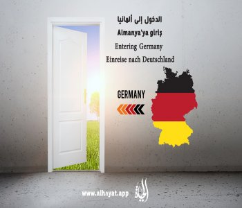 الدخول إلى ألمانيا